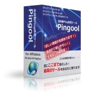 全自動Ping送信ツール「Pingool」